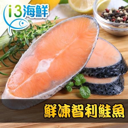 鮮凍智利鮭魚〔3包/組〕