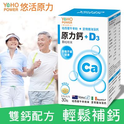 《悠活原力》海陸系列 原力鈣+D3 (30入/盒)