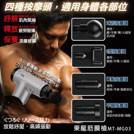【東龍】深層震動筋膜槍按摩器 MT-MG03