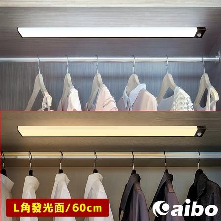 aibo 超薄大光源 USB充電磁吸式 加長LED感應燈(60cm)