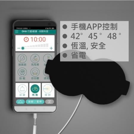 【OHA】智能黑熱貼(Android-安卓TypeC)水凝膠1片