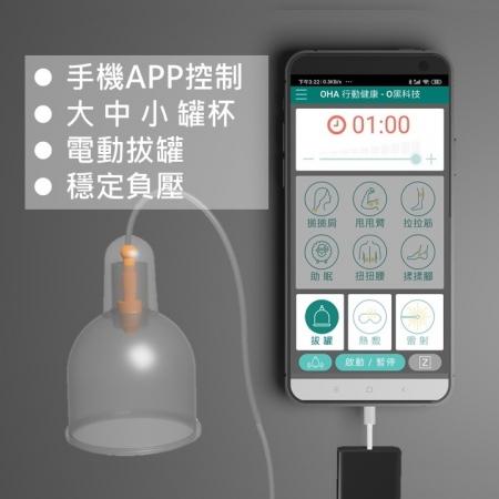 【OHA】智能黑卡電動拔罐器(Android-安卓TypeC)