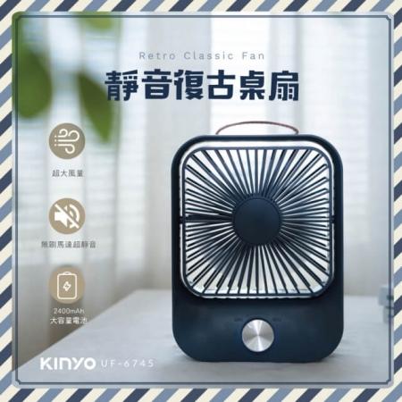 【KINYO】靜音復古桌扇(UF-6745) 寧靜藍/石英粉