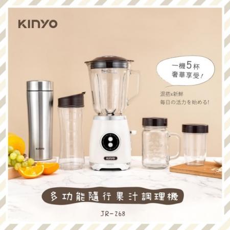 【KINYO】多功能隨行果汁調理機(JR-268)