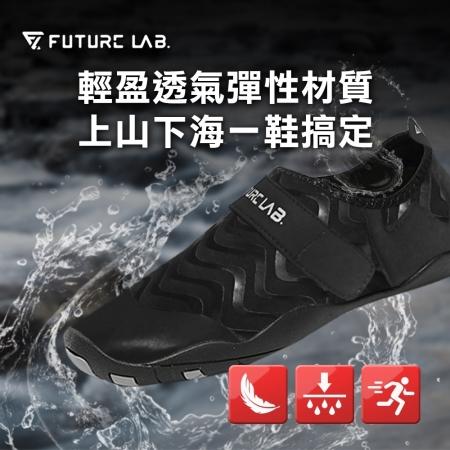 【FUTURE 未來實驗室】SKINSHOES 涉水運動鞋(全新福利品)[限時下殺]