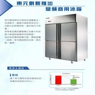 TECO 東元 900公升 商用變頻冰箱  全冷藏 RB0900XA4C 超省電 超大容量