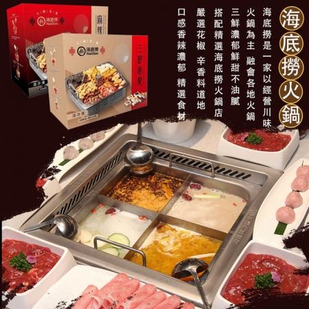 海底撈火鍋套組(麻辣&三鮮)2盒/組