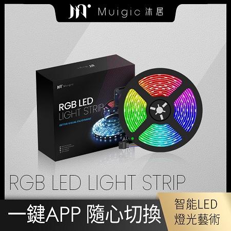 【限時下殺4.7折】【Muigic沐居】AL01  RGB全彩可調防水LED智能燈條-5米(APP控制/亮度顏色可調/智能家居)