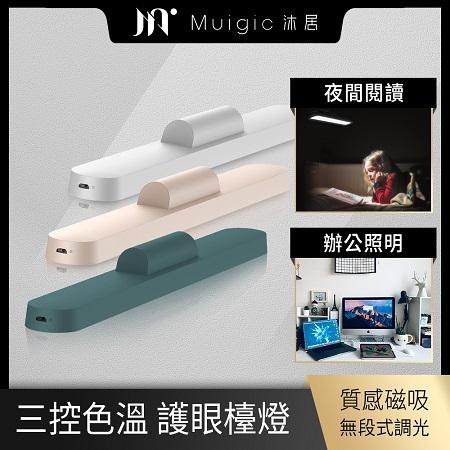 【限時下殺】【Muigic沐居】VN004 高質感USB充電 磁吸式護眼檯燈(三控色溫/觸控式/ 無段式調光/可旋轉)