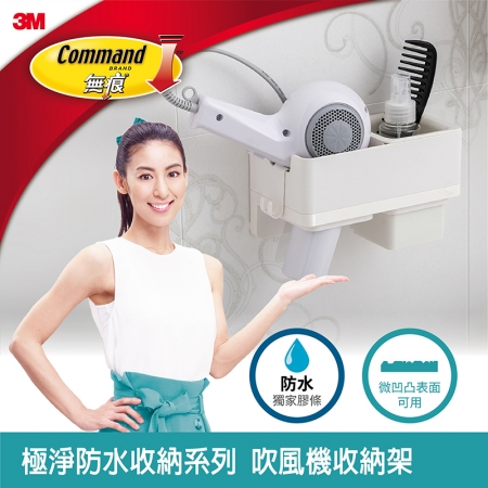 【3M】無痕極淨防水收納系列吹風機收納架 免釘免鑽