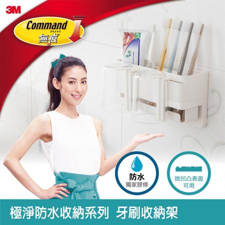 【3M】無痕極淨防水收納系列牙刷收納架-2入組 免釘免鑽
