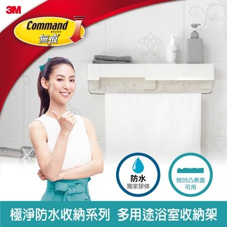 【3M】無痕極淨防水收納系列多用途浴室收納架-2入組 免釘免鑽
