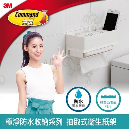 【3M】無痕極淨防水收納系列抽取式衛生紙架-2入組 免釘免鑽
