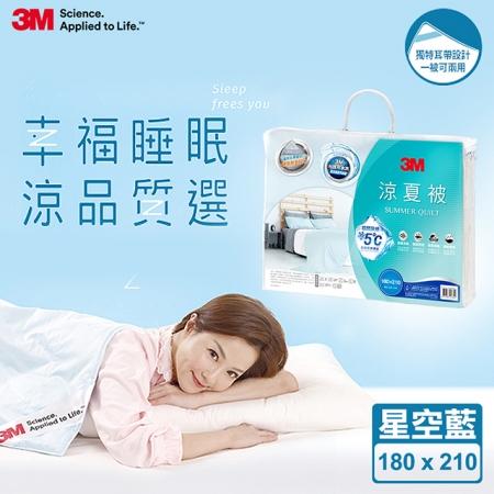 【3M 】防蹣可水洗科技纖維涼夏被-雙人6X7 星空藍