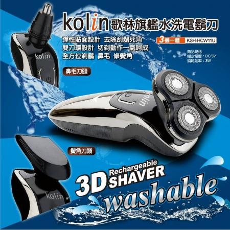 【Kolin 歌林】旗艦水洗電鬍刀KSH-HCW11U