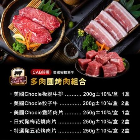 多肉團烤肉組合x1組(板腱牛排x1,骰子牛x2,霜降牛x1,梅花豬x2,五花豬x2)