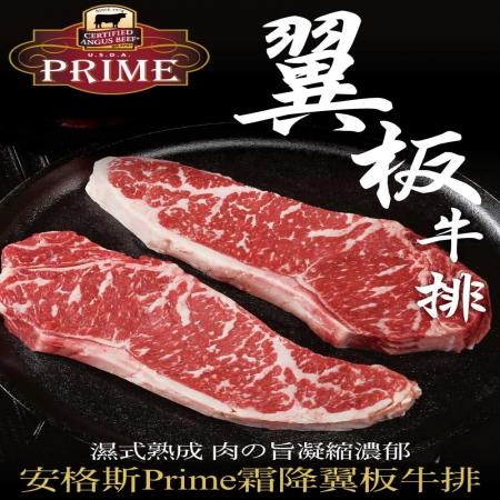 【豪鮮牛肉】安格斯PRIME頂級霜降翼板牛排(150g±10%/片)-3片