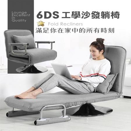 【Future Lab. 未來實驗室】▲6DS 工學沙發躺椅(福利品)