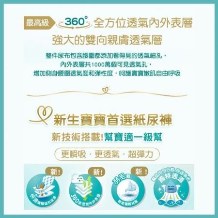 【幫寶適 五星一級幫】黏貼型紙尿褲(4包/箱)NB、S、M、L 四種尺寸 2021全新包裝