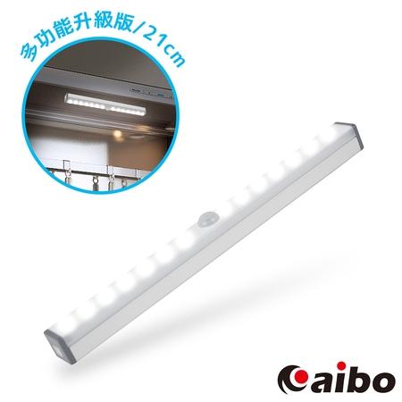 [福利品]aibo 升級版多功能 USB充電磁吸式 21cmLED感應燈管(LI-33S)