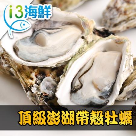 【愛上美味】頂級澎湖帶殼牡蠣  買2送1 共三包