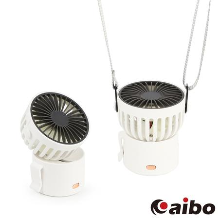 aibo AB215 迷你輕巧可調角度頸掛風扇(可掛腰/桌立)