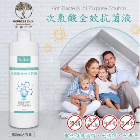 BioHerb次氯酸全效抗菌液(500ml)x1瓶