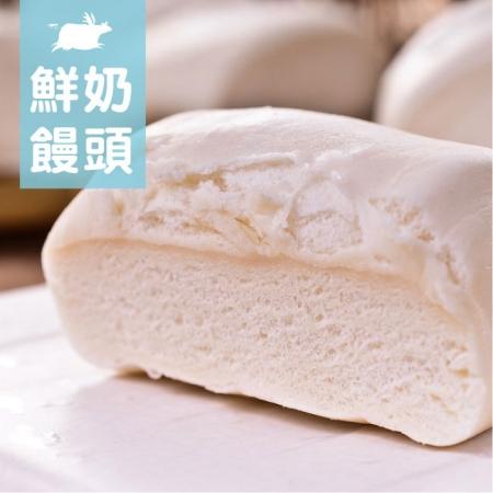 【飛牛牧場】鮮奶/乳酪饅頭-任選2包
