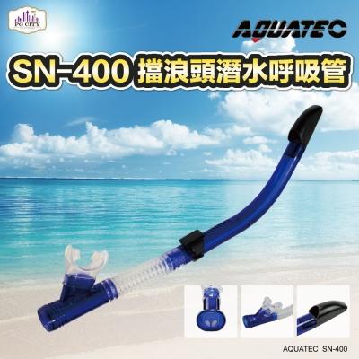 AQUATEC SN-400 乾式潛水呼吸管 + MK-500 大視野潛水面鏡 優惠組 PG CITY