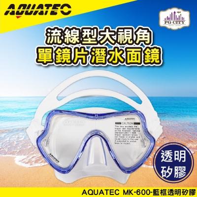 AQUATEC SN-200潛水呼吸管+MK-600 流線型大視角單鏡片潛水面鏡(藍框透明矽膠) 優惠組 PG CITY