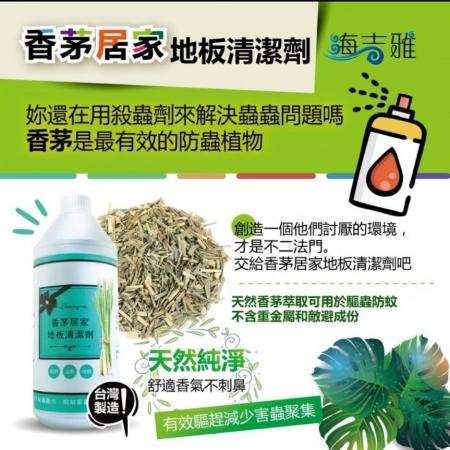 海吉雅 香茅地板清潔劑 1000ml