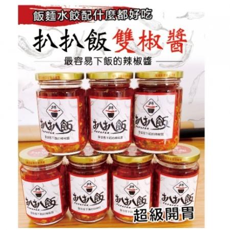 【扒扒飯】台灣獨家超夯雙椒醬/泰椒醬/麻辣花椒泡菜-任選3罐