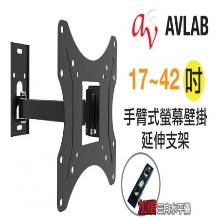 Avlab 手臂式螢幕壁掛延伸支架(全新福利品)