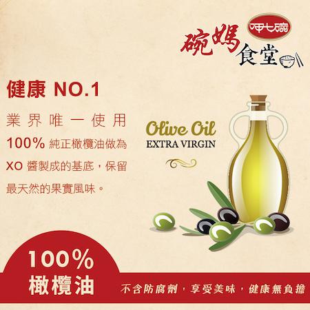 【呷七碗】健康橄欖油XO醬(150g)5罐組