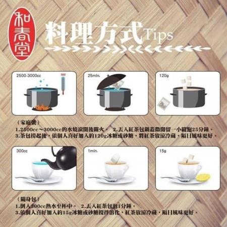 【麗紳和春堂】古早味醇麥紅茶(家庭號/隨身包)