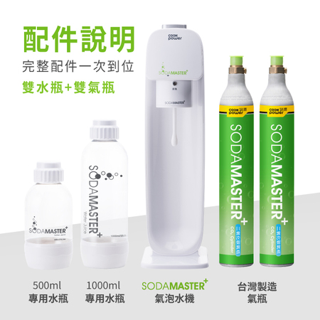 【鍋寶SODAMASTER+】 萬用氣泡水機(含氣瓶2入+專用水瓶2入)(限時下殺)
