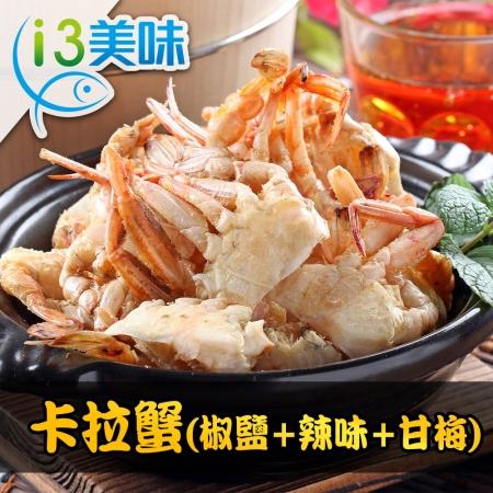 超好吃卡拉蟹(椒鹽)(辣味)(梅粉)最低購買-5入