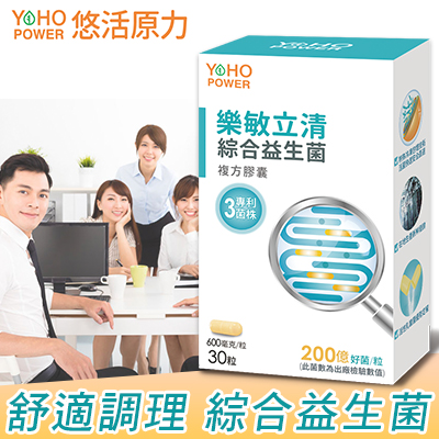 《悠活原力》樂敏立清綜合益生菌膠囊(30/盒)