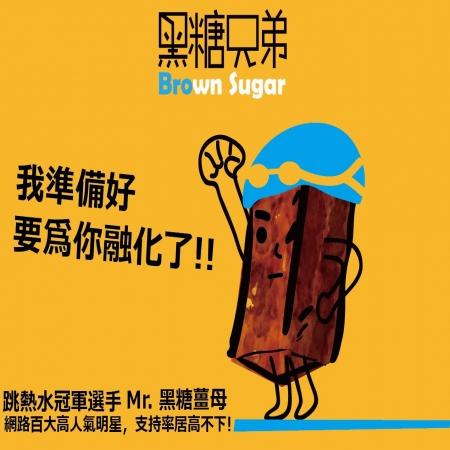 黑糖兄弟-手工黑糖桂圓紅棗(黑糖、桂圓、紅棗)