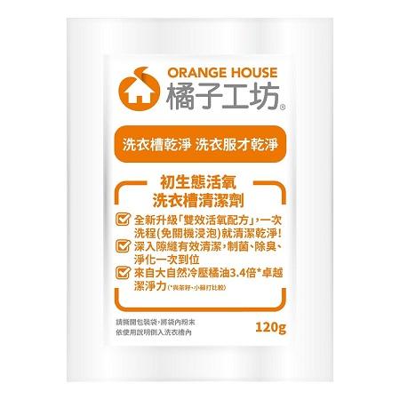 〔美式賣場〕Orange House 橘子工坊 洗衣槽清潔劑 120公克 X 16入