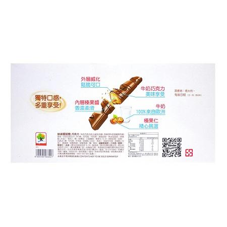 〔美式賣場〕健達繽紛樂巧克力 43 公克 X 18 入