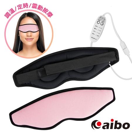 3D按摩保暖 蒸氣熱敷眼罩(調溫/定時)