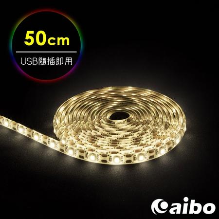 aibo LIM3 USB多功能黏貼式 LED防水軟燈條-50cm