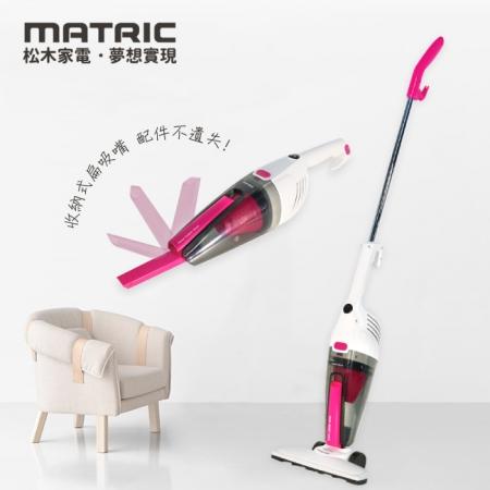 【松木家電MATRIC】收納寶氣旋輕盈吸塵器(MG-VC0415)