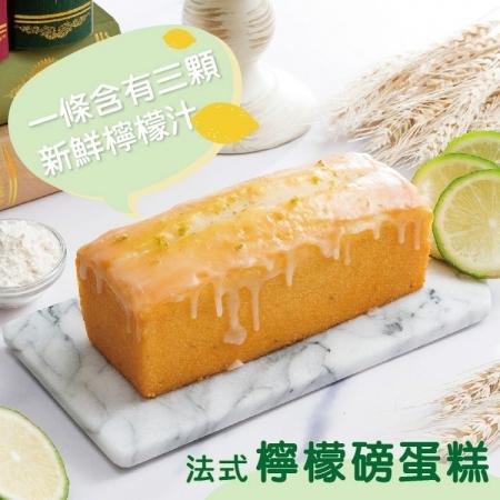 排隊美食【法布甜】一次嘗鮮3入組(可任選,橘子磅蛋糕/檸檬磅蛋糕/芋頭珠寶盒)