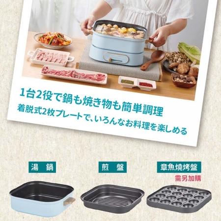 【Ikiiki伊崎】2in1方型3公升煮藝鍋(IK-MC3401)