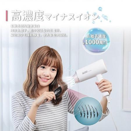 【Ikiiki伊崎】負離子吹風機(IK-HD5001)