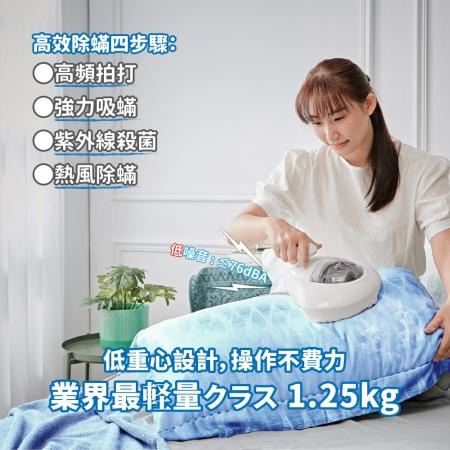 【Ikiiki伊崎】塵蟎吸塵器(IK-VC8101)
