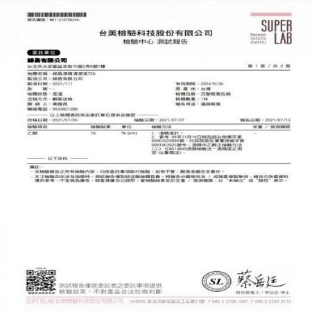 MIT臺灣製造締昌酒精-75%潔用酒精4000ml 乾洗手 酒精防疫(不是異丙醇)