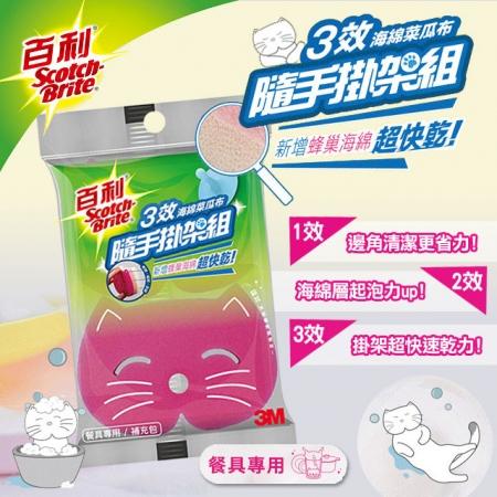 3M 百利三效海綿菜瓜布隨手掛架組補充包2片裝-細緻餐具/鍋具專用(紅貓)-6入組